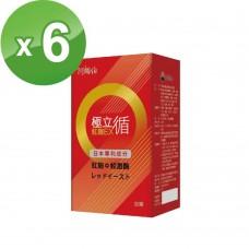 阿桐伯極立循紅麴EX膠囊(六盒超值組)