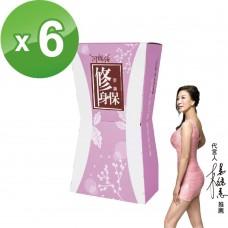 楊繡惠推薦>>阿桐伯修身保膠囊(食品級)6盒組