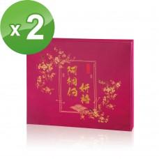 阿桐伯妍禧青春膠兩盒超值組